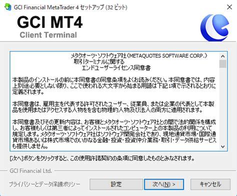 gci mt4 日経225の無料チャート mt4 の入手 インストール 日経225miniのトリセツ