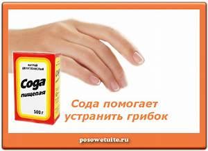 Гризеофульвин при грибке ногтей