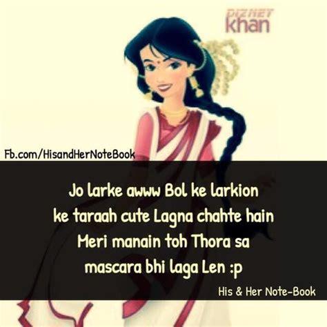 dear diary attitude quotes  urdu google search