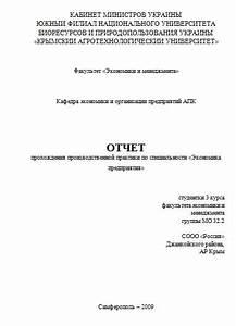 Отчет по практике юриста: примеры; образец дневника по практике