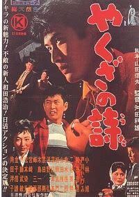 yakuza  uta eiga wiki fandom powered  wikia
