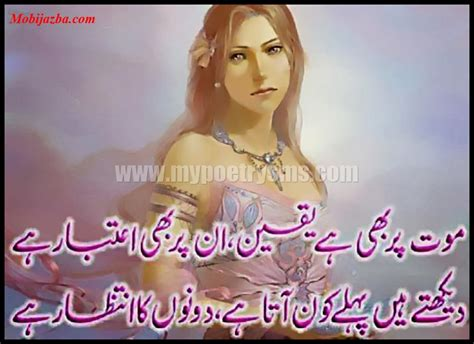 anjia poetry largest sms shayari collection