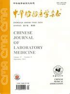欢迎访问《中华检验医学杂志》官网
