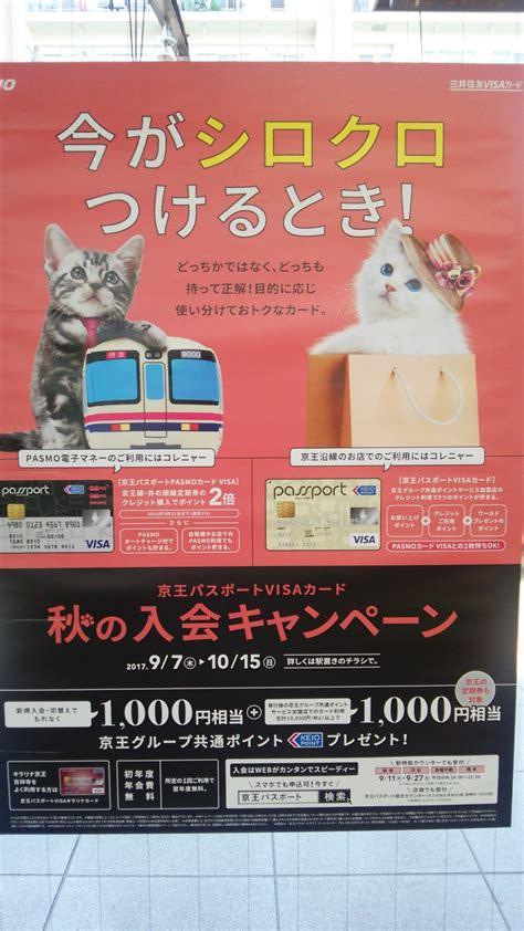 credit cards thinks japan