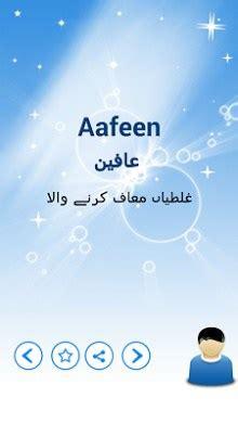 urdu islamic baby muslim names apk   android