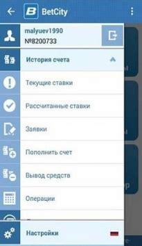 Мобильное приложение лига ставок скачать на андроид