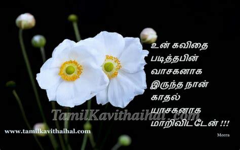 kavithai kadhal tamil poi kavingan meera love proposal images
