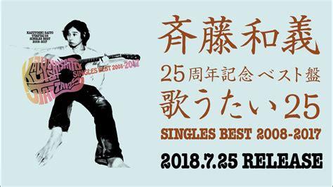25th Best Album「歌うたい25」トレーラー