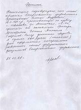 Образец приказа о наказании за повреждение имущества