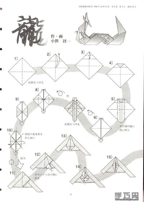 How To Make A Paper Dragon Boat by Ikuzo Origami