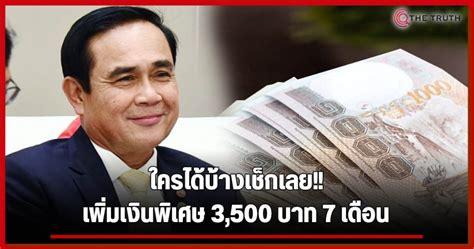 ครม.อนุมัติแล้ว เงินพิเศษให้คนละ 3,500 ใครได้บ้างเช็กเลย ...