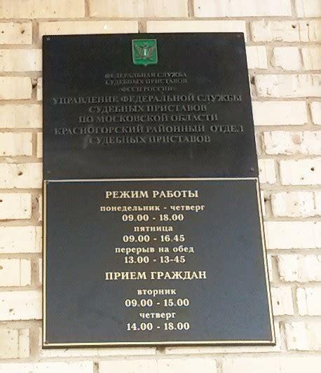 Красногорск судебные приставы часы