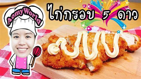 ไก่กรอบซอสมะนาว ฉบับเร่งรัด เพราะหิวข้าวมาก   Crispy ...
