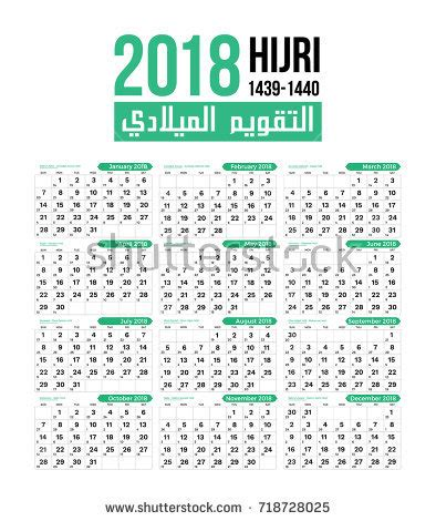islamic calendar yearly calendar