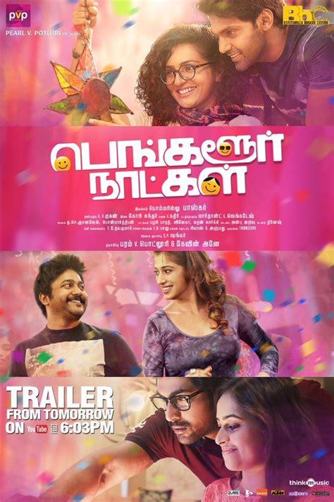 aryas bangalore naatkal trailer released  wednesday