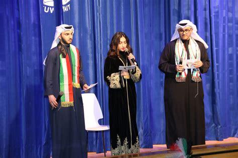 uas kuwait national day universal american school