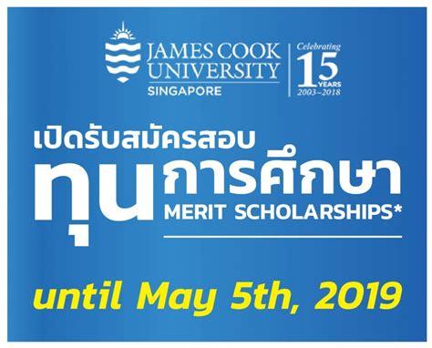เปิดสอบชิงทุนการศึกษา Merit Scholarships ระดับปริญญาตรี-โท ...