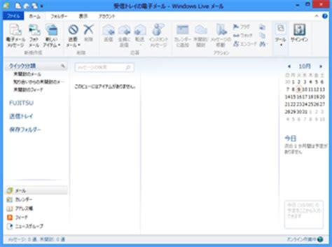 メール移行ガイド outlook 2007からwindows Live メールに移行する Fmvサポート