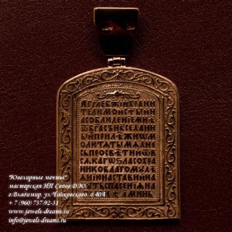 Золотая нательная иконка свт. Николай, Мирликийский.. - Агиос