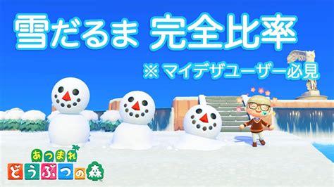 あつ 森 雪