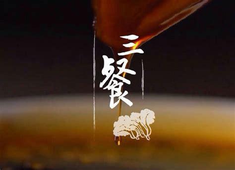 舌尖上的中国2《三餐》-hao123专题_hao123上网导航
