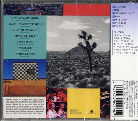 still talking by pat metheny cd with jazzybird ref 114220524