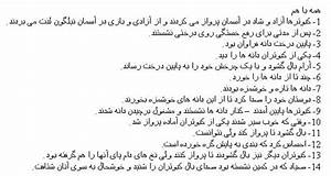 easy persian lesson 141 kelileh vo demneh part 1 With document translation from farsi to english