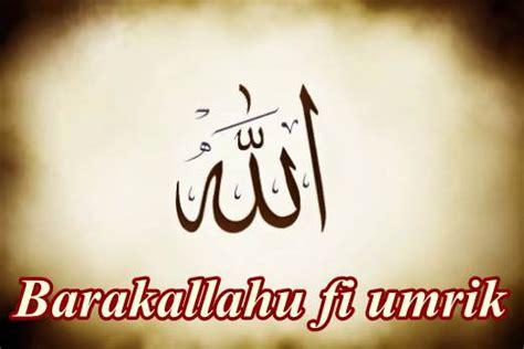 ucapan selamat ulang   bahasa arab guru bahasa