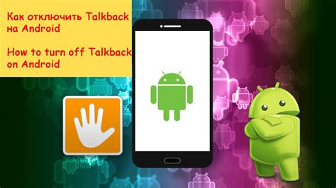 android talk back как отключить функцию talkback на android how to turn