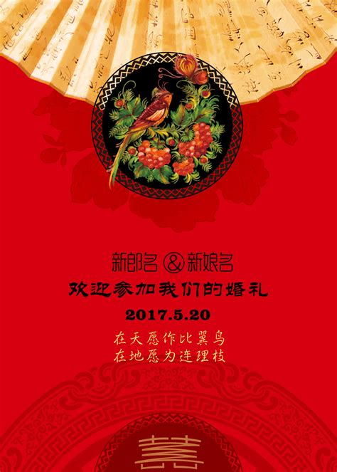 chinese style wedding invite posters psd file