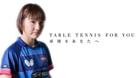 table tennis near me 加藤美優 kato miyu table tennis for you youtube