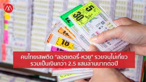 ผลวิจัยชี้คนไทยเสพติด