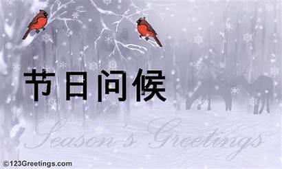 Greetings Wishes Seasons Season Chinese Card Warm