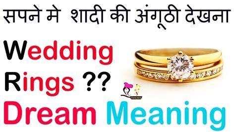 sapne me wedding rings dekhna सपन म श द क अ ग ठ द खन engagement dream meaning in
