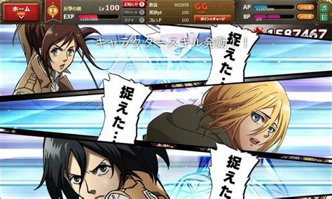 Attack On Titan Browser Game Recruiting Beta Testers