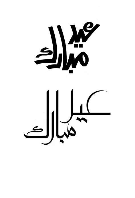 javed aslams calligraphy eid mubarak calligraphy