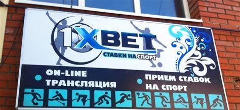 Бк Марафон Букмекерская