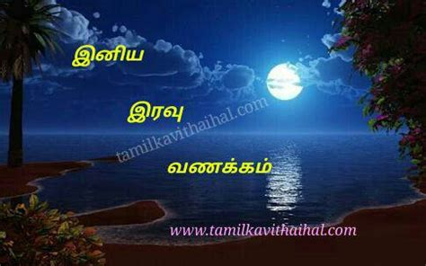 beauiful iravu vanakkam quotes  tamil word good night