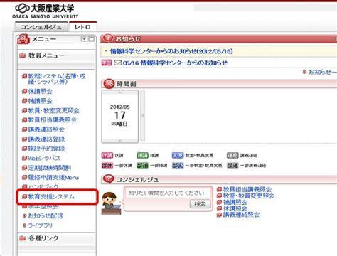 大阪 産業 大学 webclass