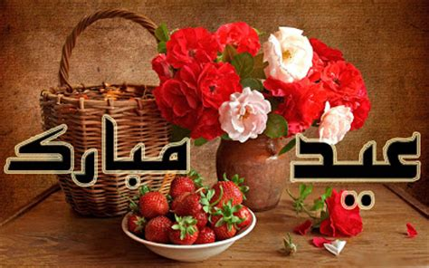 eid mubarak  fresh flowers eid adha cards