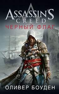 Серия книг «Assassin's Creed» — 11 книг