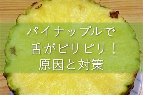 パイナップル 舌 が 痛い