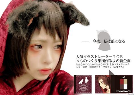 latest japanese beauty trend  sick  purpose