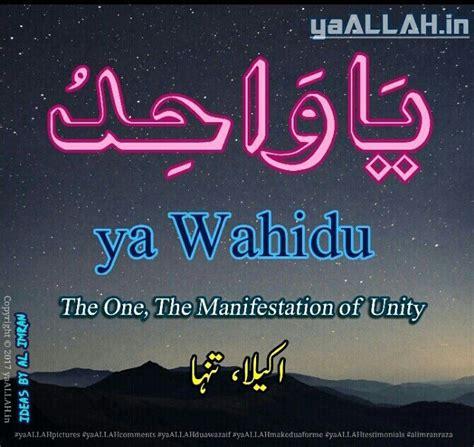 ya wahidu wallpaperimagespicturesallah namesismasma