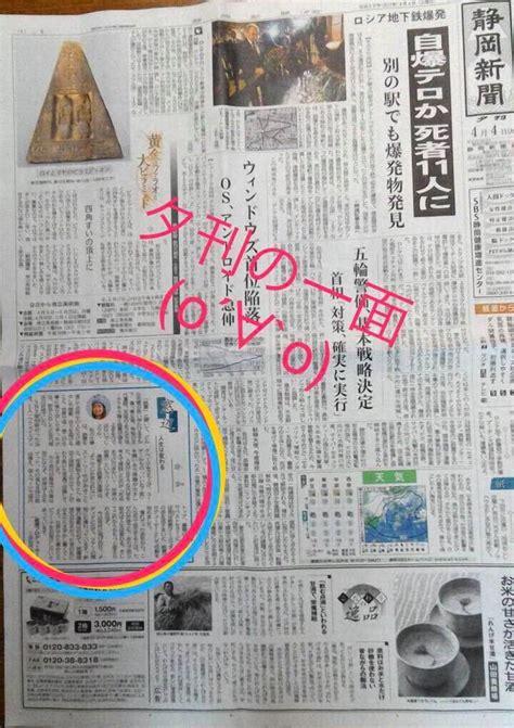 静岡 新聞 ニュース