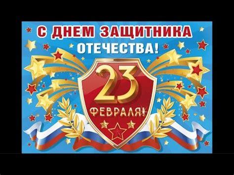 «день защи́тника оте́чества» — праздник, отмечаемый ежегодно 23 февраля в белоруссии, киргизии, россии и таджикистане. День Защитника Отечества -23 февраля 2017 - YouTube