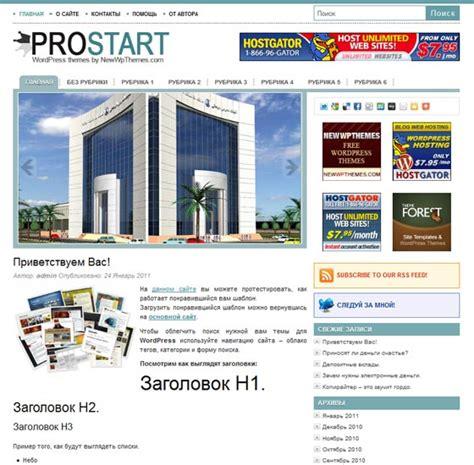 start it wp template pro start русские шаблоны