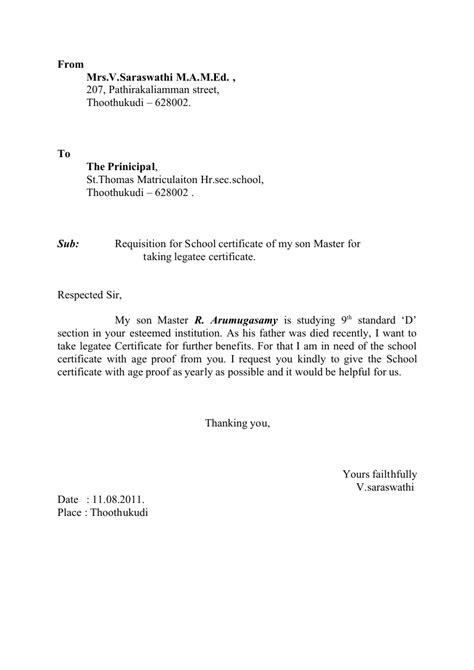 hm requestion letter  school certificate