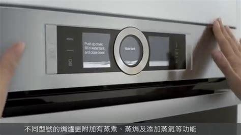 bosch series  built  appliances youtube