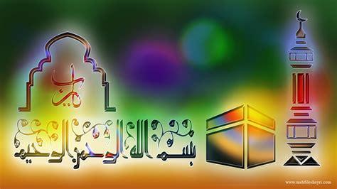 islamische tapeten hoher aufloesung herunterladen